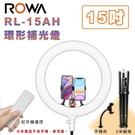 ROWA 樂華 RL-15AH 15吋 環形 LED 攝影 直播 補光 環形燈 環形補光燈 可遙控 亮度 色溫 贈 手機夾 腳架