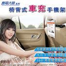 【安伯特】酷電大師 椅背式車充手機架 3...