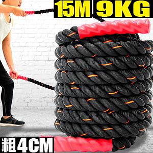 15公尺戰鬥繩(直徑4CM)長15M戰繩MMA格鬥繩Battling Ropes攀爬訓練繩.運動健身器材推薦哪裡買專賣店