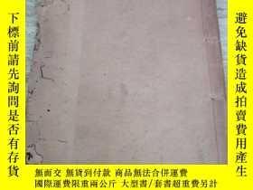 二手書博民逛書店古文筆法 民國二年罕見上海掃葉山房石印Y179226