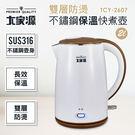 【大家源】2L雙層防燙不鏽鋼保溫快煮壺 ...