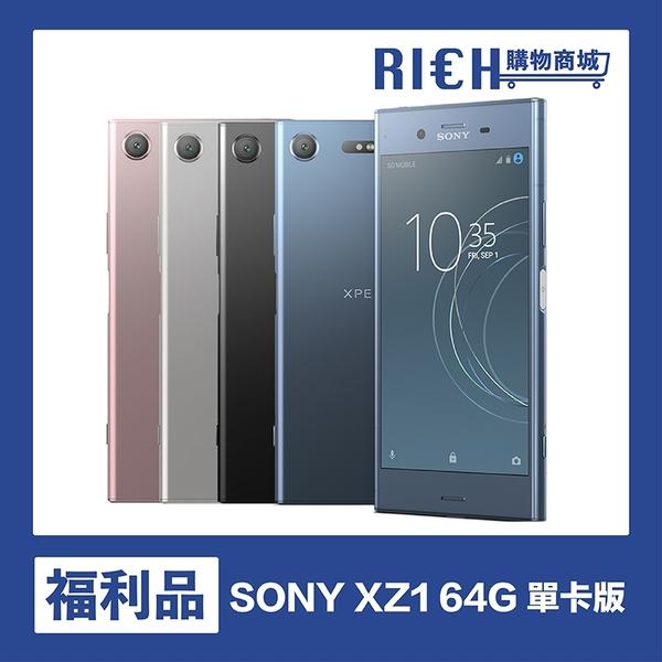 大降價!【優質福利機】Sony Xperia Xz1 索尼 旗艦 Xperia XZ1 64G 單卡版 保固三個月 特價:3650元