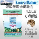 PetLand寵物樂園《Natural Balance 天然寵物食糧》特殊低敏無穀地瓜雞肉小顆粒 - 4.5磅 /