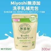 日本【MiYOSHi石鹼】無添加泡沫洗手乳 補充包300ml