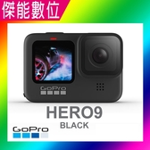 【現貨供應】GOPRO HERO9 Black 全方位攝影機 支援5K影片 全面升級 防水10米運動相機 公司貨