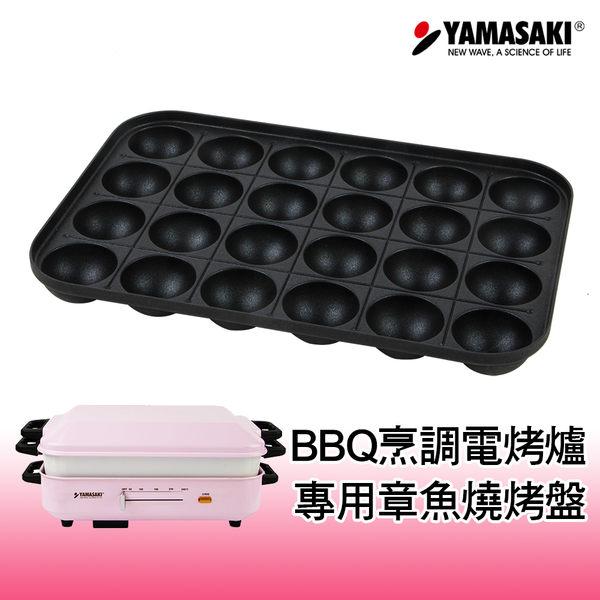 | 配件 |【專用章魚燒烤盤】山崎日式多功能BBQ烹調電烤爐 SK-5710BQ