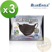 【藍鷹牌】台灣製成人立體黑色防塵口罩 3盒