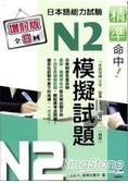 精準命中!N2模擬試題(增訂版全八回)日本語能力試驗(附MP3)