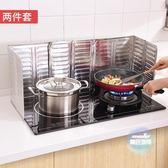 擋油板 日本煤氣灶台擋油板廚房炒菜防濺油耐高溫鋁箔隔油煙罩家用大號T 1色