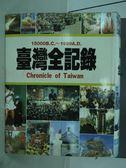 【書寶二手書T7/歷史_ZFI】臺灣全記錄_戴月芳_2000年_原價5200