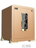 保險箱家用防盜全鋼 指紋保險櫃辦公密碼 小型隱形保管箱床頭入牆45cm 3C優購HM