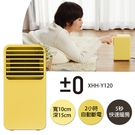 正負零±0 迷你陶瓷電暖器XHH-Y120