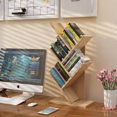 桌上樹形書架兒童簡易置架學生用桌面書架書櫃儲架收納架【快速出貨82折優惠】