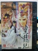 挖寶二手片-U01-028-正版DVD-布袋戲【霹靂皇龍紀 第1-50集 25碟】-