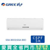 GREE格力12-14坪GSA-80CO/GSA-80CI風華分離式冷氣含配送+安裝  【愛買】