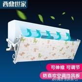 空調檔擋風板通用開機不取伸縮冷氣導風罩孕婦月子防直吹風遮擋板 酷斯特數位3c