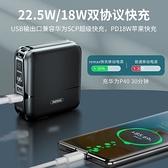 Remax快充充電寶自帶線四合一無線帶插頭18W帶手機充電頭移動電源快速出貨