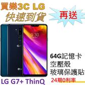 LG G7+ ThinQ 手機,送 64G記憶卡+空壓殼+玻璃保護貼,24期0利率,聯強代理