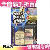 日本 SOFT99 玻璃復活劑 強力玻璃清潔劑 三重研磨粒子 擋風玻璃 去除水垢 汙漬 油膜【小福部屋】