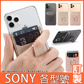 SONY Xperia5 II Xperia1ii 10 ii 10+ XZ3 XA2 Ultra XZ3 XZ2 L3 細沙紋指環 透明軟殼 手機殼 訂製