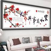 十字繡 印花十字繡家和萬事興線繡客廳簡約現代大幅簡單小幅新手igo 寶貝計畫