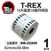 ~T REX 霸王龍~Brother 兄弟DK 22205 連續標籤相容標籤紙捲62mm 寬白底黑字不含支架