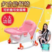 寶寶餐椅吃飯多功能兒童餐椅便攜可折疊便攜式宜家嬰兒用餐桌椅