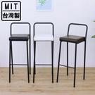 厚型泡棉沙發(皮革椅面)鋼管腳-吧台椅/高腳椅/餐椅/洽談椅 三色可選 MIT台灣製CH32BP-BF-Bar