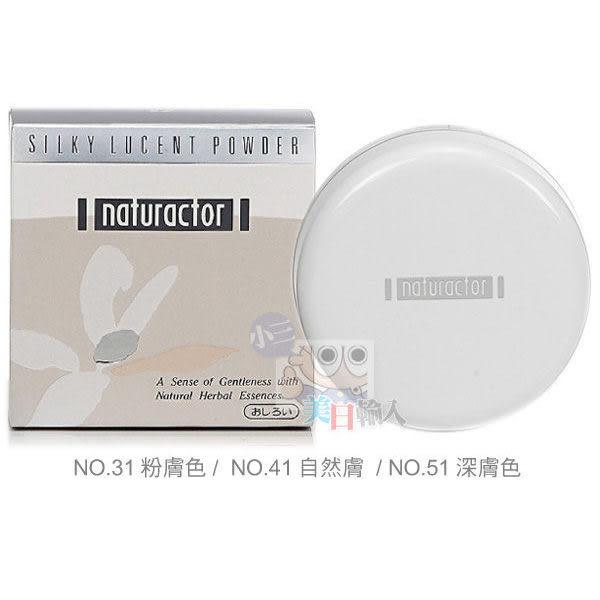 NATURACTOR 娜拉兒 護膚蜜粉25g【小三美日】