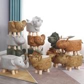 小椅子兒童動物換鞋凳時尚創意小凳子家用腳凳小牛卡通矮凳實木沙發凳  LX交換禮物