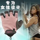 【全館】82折專業女子士健身手套透氣防滑健美器械半指運動訓練手套女中秋佳節