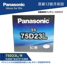 國際牌 75D23L SUBARU OUTBACK 電池 汽車電瓶 55D23L PANASONIC 哈家人
