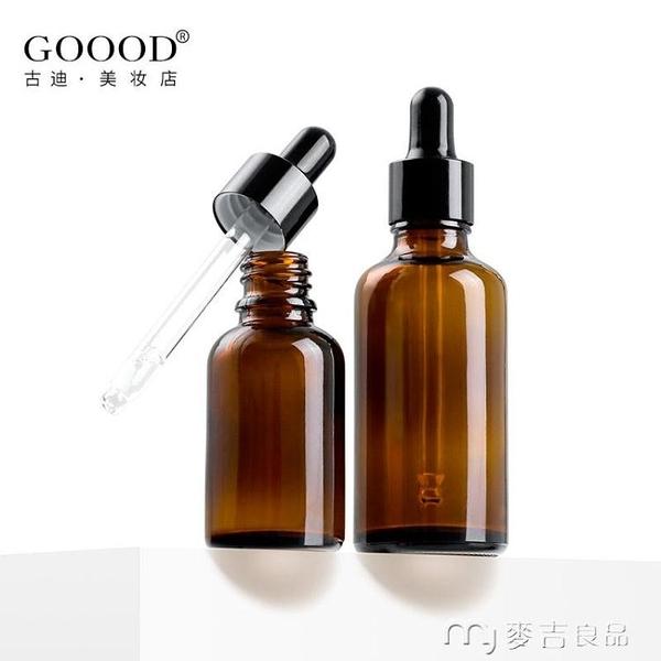玻璃分裝瓶2個裝避光玻璃滴管分裝瓶小樣精油精華液空瓶子化妝品旅行便攜 快速出貨