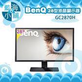 BenQ 明碁 GC2870H 28型VA寬螢幕 電腦螢幕
