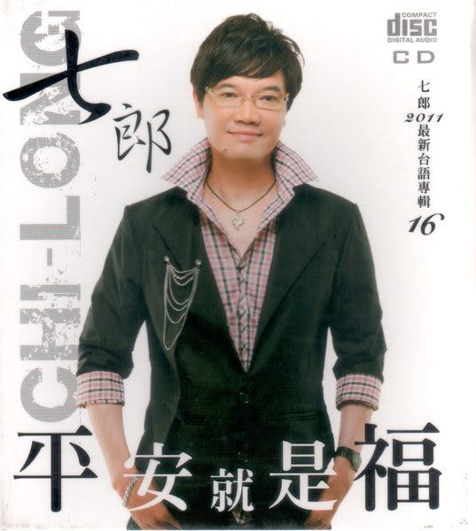 七郎 平安就是福 CD  台語專輯 16 (音樂影片購)