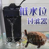 烏龜缸過濾器潛水泵小型魚缸低水位三合一過濾器瀑布式內置凈水器   蜜拉貝爾