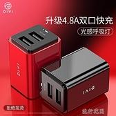 多口USB第一衛蘋果充電器頭iphone6充電頭6s手機6plus快充x插頭7  【全館免運】