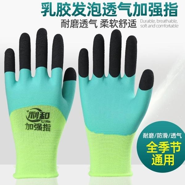 勞保手套 升級勞保手套浸膠耐磨防滑皺紋透氣王加強指工作防護涂膠乳膠手套