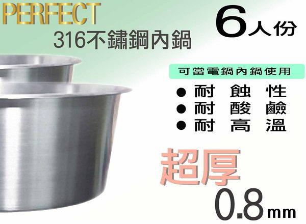 《 3C批發王 》Perfect【316不鏽鋼 六人份內鍋】加厚0.8mm 直徑18cm 附刻度 無蓋 台灣製