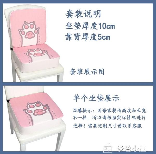 增高坐墊卡通兒童餐椅增高坐墊寶寶加厚高硬家用椅子墊小學生地上座墊定 多色小屋YXS