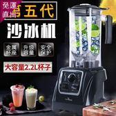 榨汁機 冰沙機商用奶茶店破冰機碎冰機冰沙榨汁機奶昔豆漿破壁料理機家用 220V