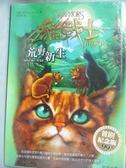 【書寶二手書T2/一般小說_NJK】貓戰士首部曲之I-荒野新生_高子梅, 艾琳杭特