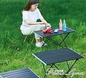 戶外摺疊桌椅便攜全鋁合金野餐燒烤輕便小桌子車載露營裝備自駕游 范思蓮恩