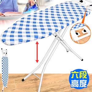 調節型大號折疊燙衣板(高低升降)站立式熨衣板熨衣架燙衣架子.摺疊熨燙板燙馬熨馬電熨斗板推薦