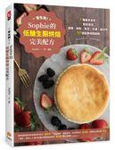 零失敗!Sophie的低醣生酮烘焙完美配方:5種基本食材,輕鬆做出蛋糕、餅乾、馬芬、司..