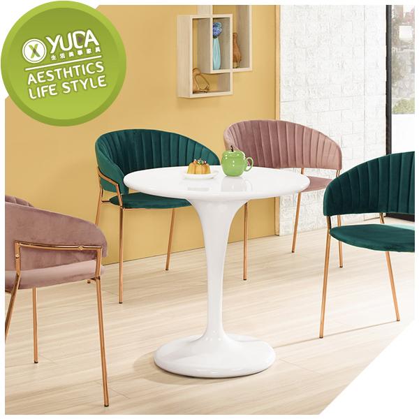 【YUDA】 珍尼絲 2.3尺  圓桌   餐桌   /  休閒桌  J0M 487-1