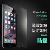 兩片裝 iPhone 6 6S Plus 鋼化玻璃膜 非滿版 防刮 手機保護貼 9H 防爆 高清 螢幕保護貼