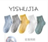 兒童襪子純棉春秋薄款男童女童中筒襪中大童男孩春夏季寶寶網眼襪 滿天星