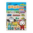 【TwinS伯澄】風車童書-FOOD超人趣味磁鐵遊戲書