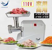 110V加拿大臺灣灌腸機料理機商用攪碎器碎絞肉機